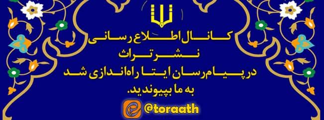 کانال ایتای نشر تراث راهاندازی شد