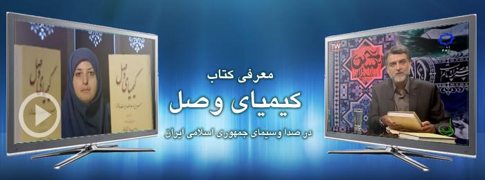 معرفی کتاب کیمیای وصل در رسانه ملی